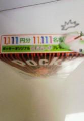 愛内里菜 公式ブログ/笑けるわ! 画像2