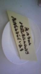 真野恵里菜 公式ブログ/おはよー 画像1