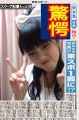 真野恵里菜 公式ブログ/やくそくの... 画像1