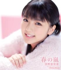 真野恵里菜 プライベート画像 春の嵐ジャケット