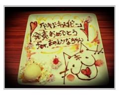 真野恵里菜 公式ブログ/めいどりーみん 画像1