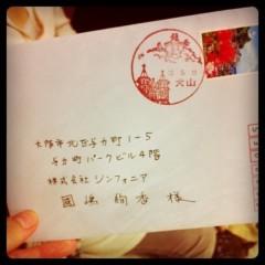 國嶋絢香 公式ブログ/初お手紙 画像2