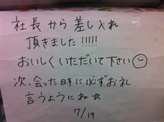國嶋絢香 公式ブログ/目の前にこんな誘惑が 画像1
