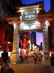 國嶋絢香 公式ブログ/中華大好きっ南京町 画像1