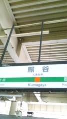 北嶋えり 公式ブログ/◇熊谷上陸ぅ◇ 画像1