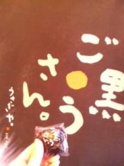北嶋えり 公式ブログ/◇箱根トリップ◇ 画像3