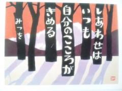北嶋えり 公式ブログ/◇今日のみつをさん◇ 画像1