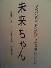 遠藤七重 公式ブログ/*アート*未来ちゃん 画像1