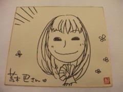 荒木巴 公式ブログ/またまたご無沙汰! 画像2