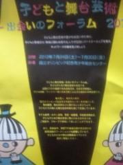 荒木巴 公式ブログ/子どもと舞台芸術 画像1