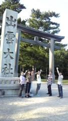 荒木巴 公式ブログ/観光 画像3