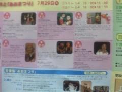 荒木巴 公式ブログ/子どもと舞台芸術 画像2