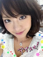 松下まゆみ 公式ブログ/アサスマ! 画像1