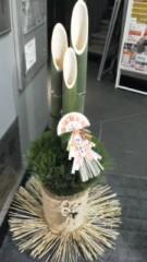 川連廣明 公式ブログ/謹賀新年 画像1