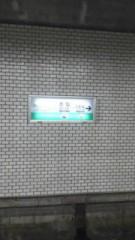 川連廣明 公式ブログ/野暮用で 画像1