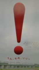 川連廣明 公式ブログ/う、うん 画像1