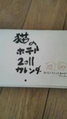 川連廣明 公式ブログ/頂きもの 画像1