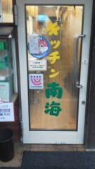 川連廣明 公式ブログ/その後、 画像1