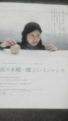 川連廣明 公式ブログ/幸せな時間 画像1