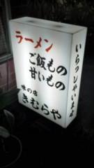 川連廣明 公式ブログ/いいね 画像1