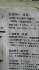 川連廣明 公式ブログ/模索舎 画像1