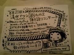 ジェイムス 清水アツシ 公式ブログ/8/21(土)はチューリップハット! 画像1