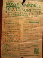 ジェイムス 清水アツシ 公式ブログ/7/11ノッセジャンボリー! 画像1