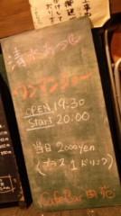ジェイムス 清水アツシ 公式ブログ/恋なのか! 画像3