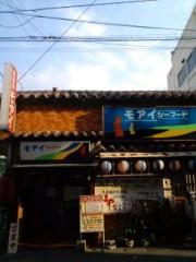 ジェイムス 清水アツシ 公式ブログ/沖縄やな〜 画像1