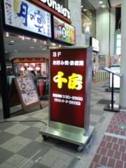 ジェイムス 清水アツシ 公式ブログ/仙台に来てます! 画像1