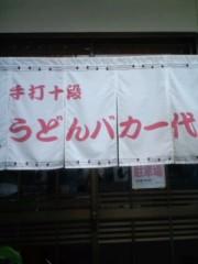 ジェイムス 清水アツシ 公式ブログ/ウドンウドンウドンウドン☆ 画像3
