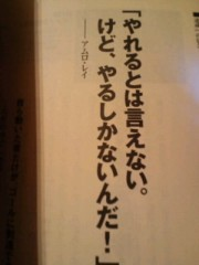 ジェイムス 清水アツシ 公式ブログ/ガンバッテル人ウツクシイ! 画像1