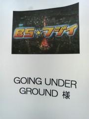 GOING UNDER GROUND 公式ブログ/TV 画像1