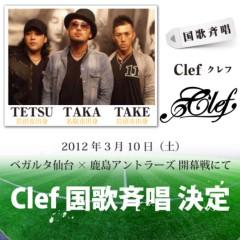 Clef 公式ブログ/いよいよ明日。 画像1