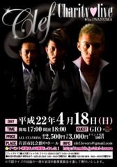 Clef 公式ブログ/当日券アリ!!! 画像1