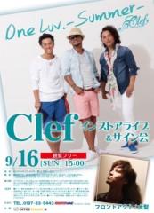 Clef 公式ブログ/インストアLIVE♪追加ー☆ 画像1