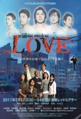 伊藤俊彦 公式ブログ/三ツ星キッチン『LOVE』先行! 画像1
