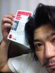伊藤俊彦 公式ブログ/だから! 画像1