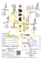 伊藤俊彦 公式ブログ/いい天気〜! 画像2