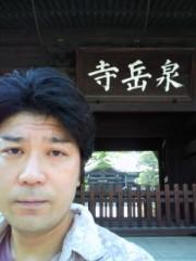 伊藤俊彦 公式ブログ/泉岳寺 画像1