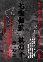 伊藤俊彦 公式ブログ/レッドフェイスザンマイ 画像1