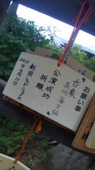 伊藤俊彦 公式ブログ/午前サマー! 画像3