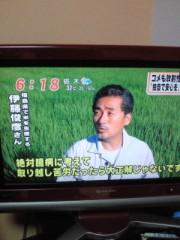 伊藤俊彦 公式ブログ/伊藤俊彦さん! 画像1