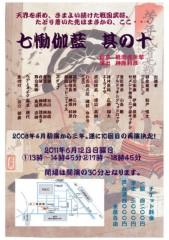 伊藤俊彦 公式ブログ/レッドフェイスザンマイ 画像2