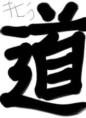 SAT LARGE(サタラージ) 公式ブログ/【新春企画】書初め 画像2