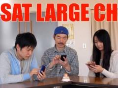 SAT LARGE(サタラージ) 公式ブログ/【新春企画】書初め 画像1