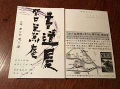 村松えり 公式ブログ/書道展 お知らせ 画像1