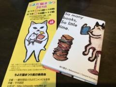 村松えり 公式ブログ/猫日和 画像1