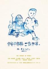 村松えり 公式ブログ/お知らせ 画像1