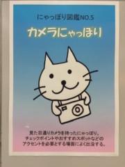 村松えり 公式ブログ/にゃっぽり 画像3
